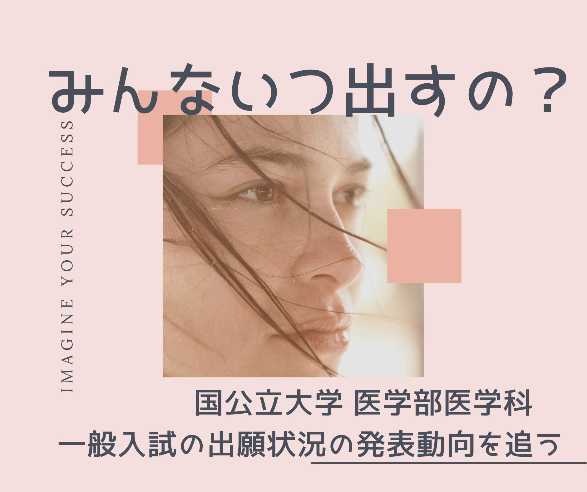 神奈川 大学 出願 状況